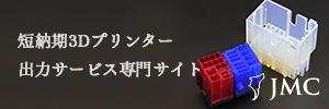 3Dプリンター出力専門サイト